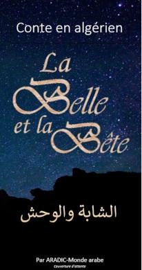 La Belle et la Bête, en algérien الشابة والوحش