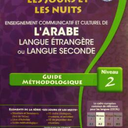 Les Jours et Les Nuits – Guide méthodologique Niveau 2