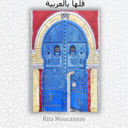 Les mots pour le dire en arabe, vocabulaire moderne par thèmes