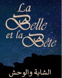 La Belle et la Bête, en marocain الزينة والوحش