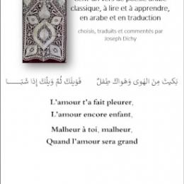 Vers choisis de poésie arabe classique, à goûter et à entendre en arabe et en français